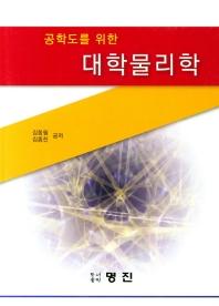 공학도를 위한 대학물리학