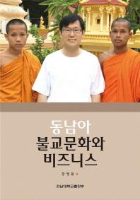 동남아 불교문화와 비즈니스