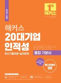 해커스 20대기업 인적성 최신기출유형+실전문제 통합기본서(2021)