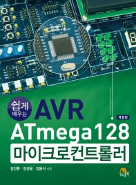 쉽게 배우는 AVR ATmega128 마이크로컨트롤러