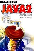 프로그래머를 위한 JAVA 2(S/W포함)