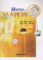 MINITAB과 식스 시그마 경영