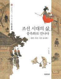 조선 시대의 삶, 풍속화로 만나다: 관인, 사인, 서민 풍속화