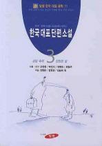 한국대표단편소설 3