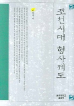 조선시대 형사제도