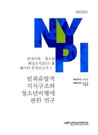 한국아동 청소년 패널조사2010 3 데이터 분석보고서. 1
