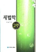 세법학 2부(2006)