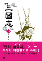 만화 삼국지. 24