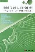 북한의 강성대국 건설 실태 평가