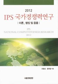 IPS 국가경쟁력연구: 이론 랭킹 및 응용(2012)