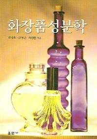 화장품성분학