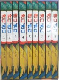 캔디 캔디 박스 세트(1-9권)