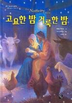 맑은가람 테마동화책 고요한 밤 거룩한 밤