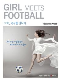 그녀, 축구를 만나다(Girl Meets Football)