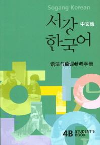 서강 한국어 4B(Students Book)(문법 단어해설)(중문판)