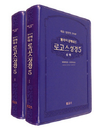 헬라어 분해대조 로고스성경. 5(신약)(청색)(무색인)세트