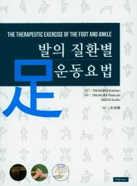 발의 질환별 운동요법
