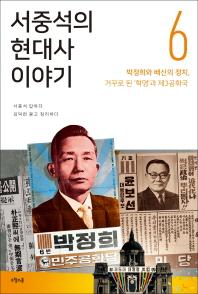 서중석의 현대사 이야기. 6: 박정희와 배신의 정치, 거꾸로 된 '혁명'과 제3공화국