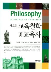 새로운 교육철학 및 교육사