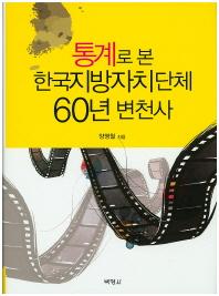 통계로 본 한국지방자치단체 60년 변천사