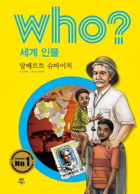 Who? 세계 인물: 알베르트 슈바이처
