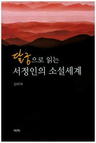 달궁으로 읽는 서정인의 소설세계