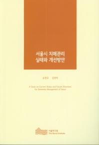 서울시 치매관리 실태와 개선방안