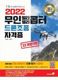 무인멀티·헬리콥터 드론조종 자격증(2021)