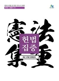 헌법집중 최근 3개년 판례정리