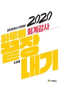회계감사(2020)