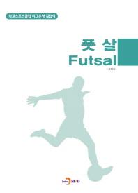풋살(Futsal)
