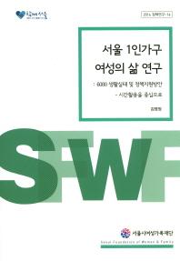 서울 1인가구 여성의 삶 연구: 6080 생활실태 및 정책지원방안