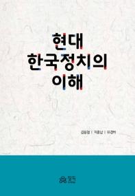 현대 한국정치의 이해