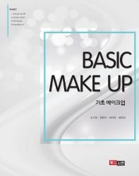 기초 메이크업(Basic Make Up)