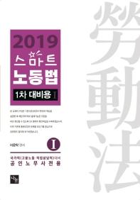 스마트 노동법 1차 대비용. 1(2019)