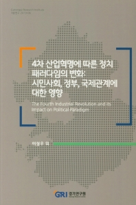 4차 산업혁명에 따른 정치 패러다임의 변화: 시민사회, 정부, 국제관계에 대한 영향