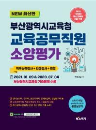 2021 부산광역시교육청 교육공무직원 소양평가 직무능력검사+인성검사+면접