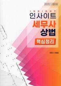 인사이트 세무사 상법 핵심정리(2022)