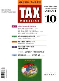 택스매거진(2021년 10월호)