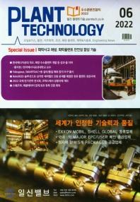 플랜트기술(2021년 6월호)