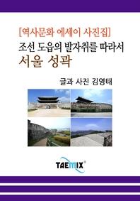 조선 도읍의 발자취를 따라서, 서울 성곽