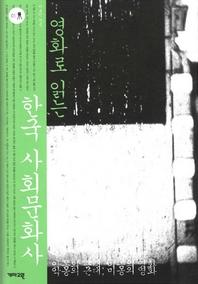 영화로 읽는 한국 사회문화사(악몽의 근대 미몽의 영화)