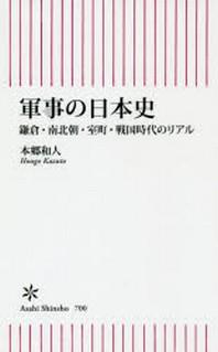 軍事の日本史 鎌倉.南北朝.室町.戰國時代のリアル