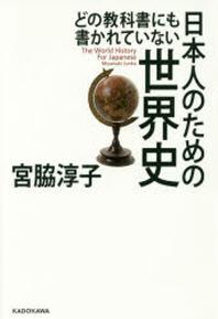 どの敎科書にも書かれていない日本人のための世界史