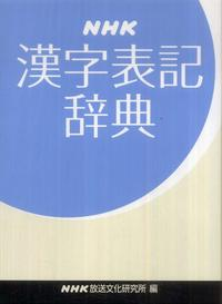 NHK漢字表記事典