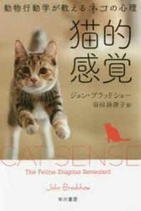 猫的感覺 動物行動學が敎えるネコの心理