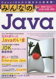 みんなのJAVA OPENJDKから始まる大變革期! 現場で役立つ必須の知識,滿載!