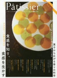 PATISSIER パティシエの探求心を刺激するお菓子の專門誌 VOL.2