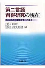第二言語習得硏究の現在 これからの外國語敎育への視点