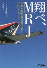 翔べ,MRJ 世界の航空機市場に挑む「日の丸ジェット」
